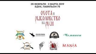 45-я Международная выставка Охота и рыболовство на Руси.ВДНХ.nloirlife