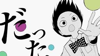"amazarashi『月曜日』""Monday"" Music Video|マンガ「月曜日の友達」主題歌 thumbnail"
