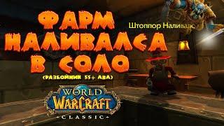 Солофарм Штоппора Наливалса в подземелье Глубины Черной Горы(рога 55+)гайд World of WarCraft Classic