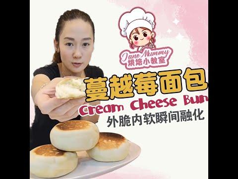 Jane Mummy烘焙小教室 —— 蔓越莓CreamCheeseBun