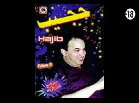 hajib jibo l9hab