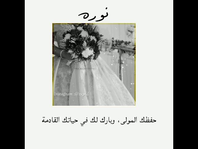 تهنئة عروسه باسم نوره Youtube
