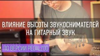 Уроки от Wampler - Влияние Высоты Звукоснимателей На Гитарный Звук - PEDALZOO