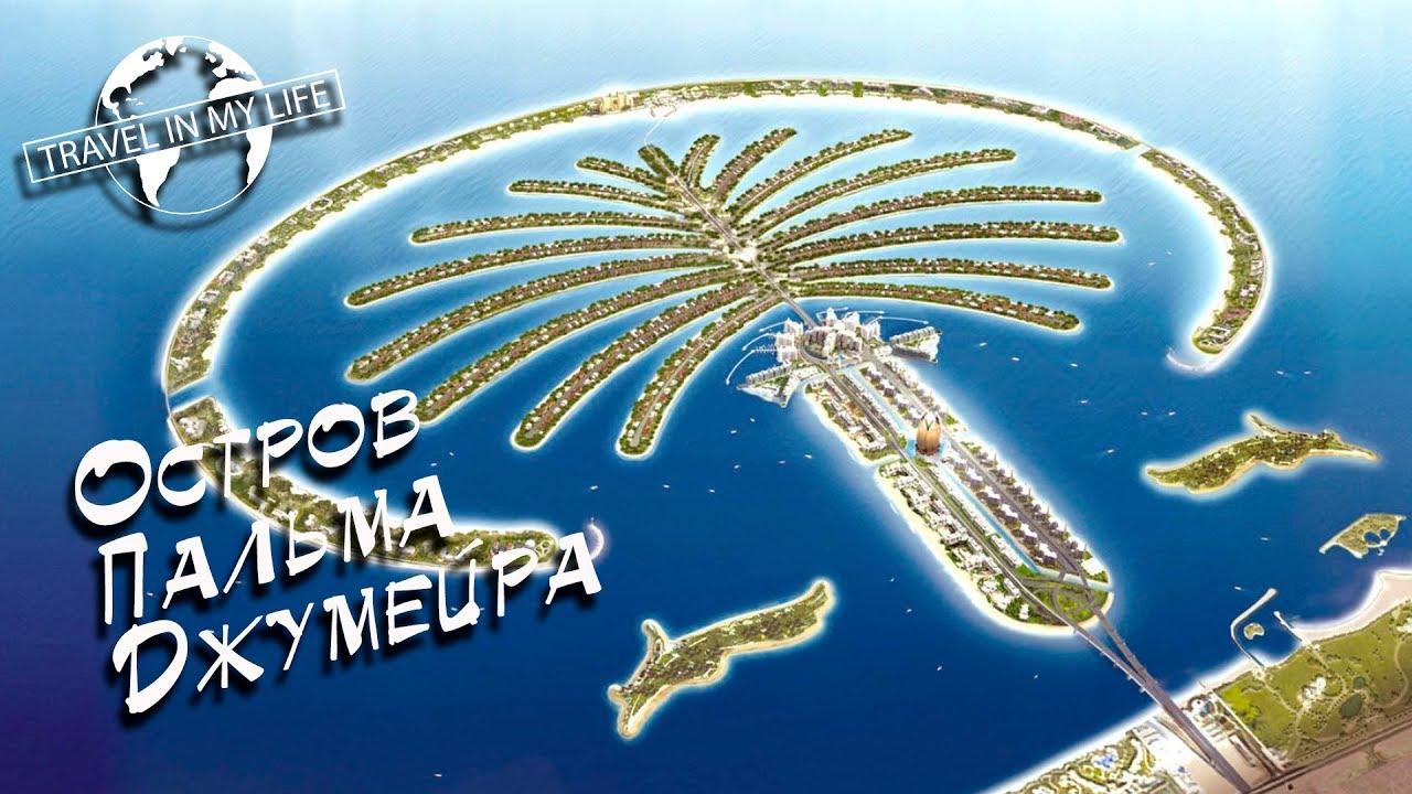 Недвижимость в дубае на пальмовом острове словения цены