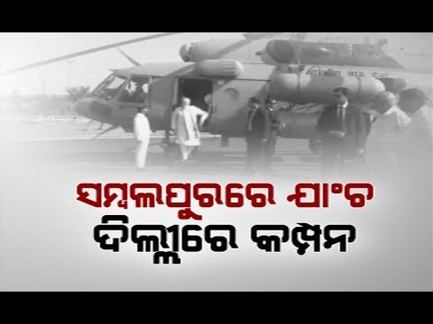 PM Modi's helicopter checking in Odisha