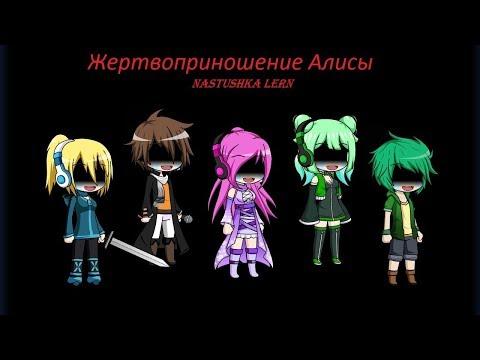 Hitobashira Alice (RUS cover) | Gacha studio