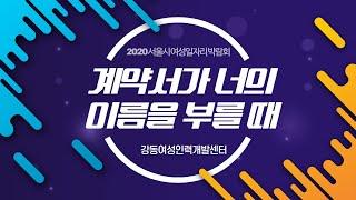 2020 서울시 여성 일자리 박람회  온라인 특강 모집…