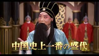 『京劇3D 「曹操と楊修」「貞観盛事」』予告編