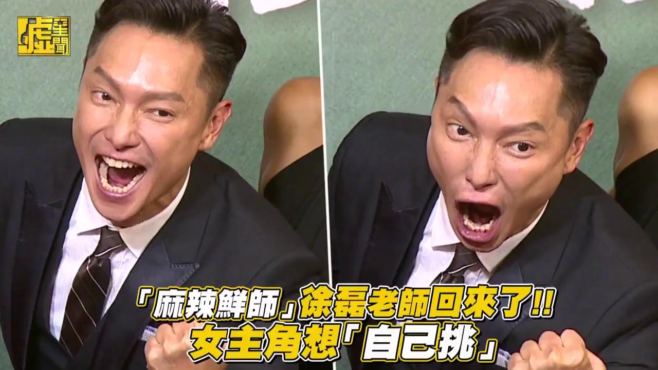 「麻辣鮮師」徐磊老師回來了! 女主角想「自己挑」 - YouTube