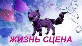 LPS сериал  /ЖИЗНЬ СЦЕНА/1серия1сезон/на конкурс от LunaSmall Cat/