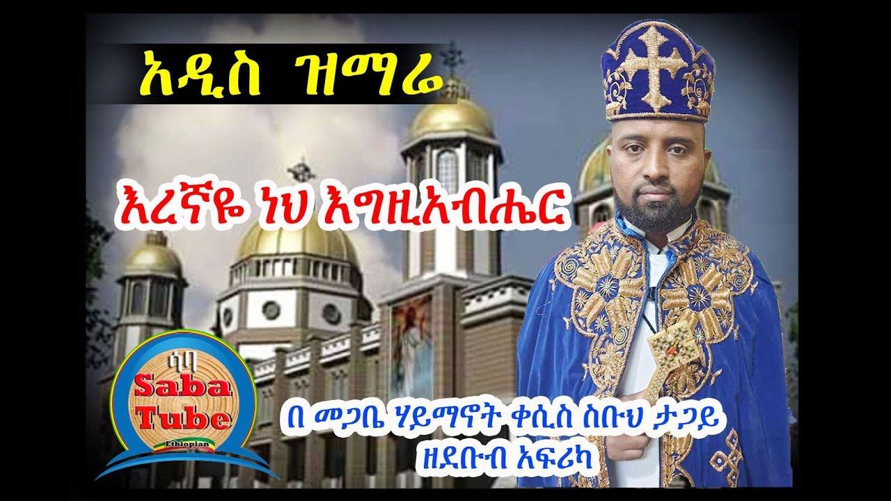 "Saba tube: -New Orthodox Tewahedo Mezmur እረኛዬ ነህ እግዚአብሔር""  ዘማሪ መጋቤ ሃይማኖት ቀሲስ ስቡህ ታጋይ (ዘደቡብ አፍሪካ)"