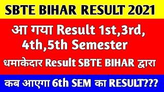 SBTE BIHAR RESULT हुआ जारी 1st,3rd,4th,5th Sem || कब आएगा 6th Sem का Result? धमाकेदार Result जारी