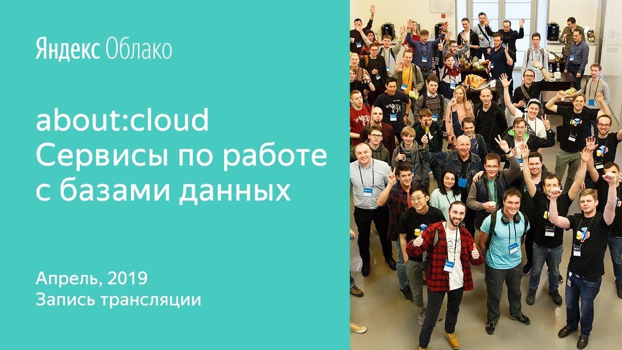 about:cloud / 20 апреля 2019