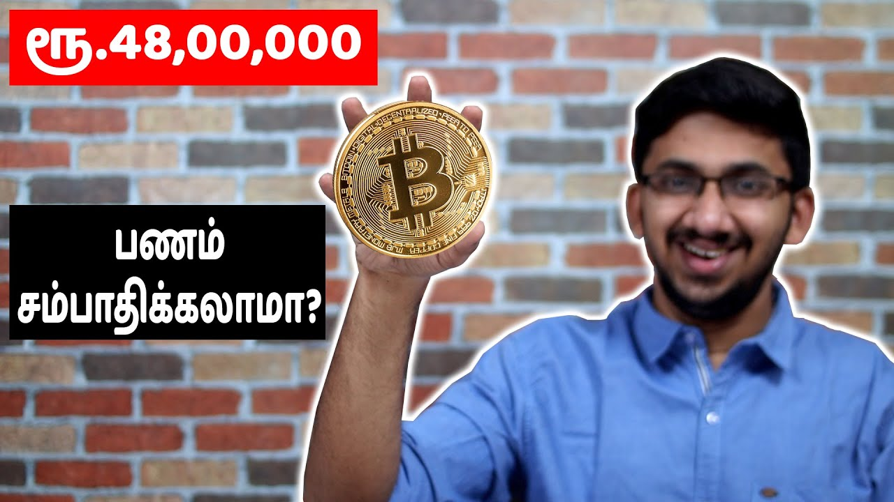 Bitcoin & Cryptocurrency என்றால் என்ன? பணம் சம்பாதிக்கலாமா? How to Invest in Cryptocurrency?