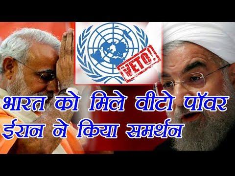 india के लिए दुनिया पर गरजा Iran,Rouhani ने कहा भारत को भी मिले Veto Power
