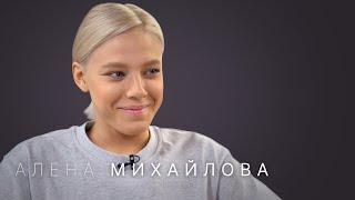 Алена Михайлова: «Чики», Антон Лапенко, покорение Москвы и новая искренность