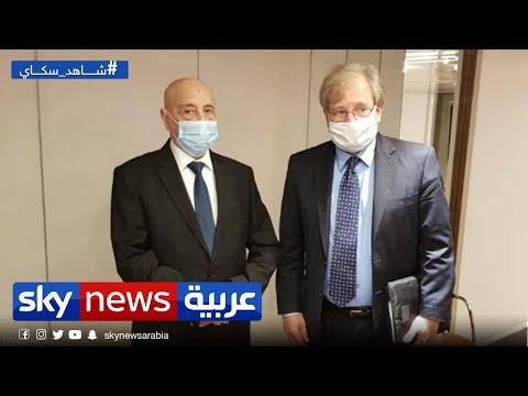 تفاهمات عقيلة صالح في القاهرة... خارطة طريق لحل الأزمة الليبية | غرفة الأخبار  - نشر قبل 6 ساعة