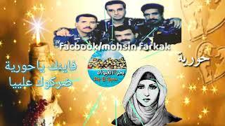 السهام - حورية | Essiham - Houriya