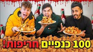 אוכלים 100 כנפיים חריפות! (10,000 קלוריות!) | עם פסטיביי ומאור גמליאל