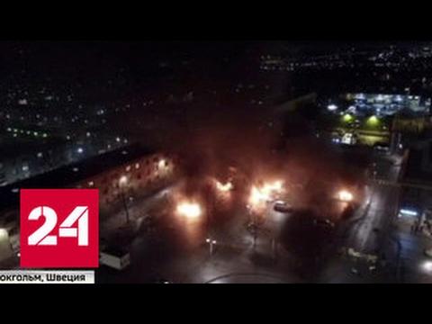 Беспорядки в Швеции: мигранты взорвали спокойствие страны