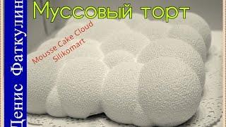 Муссовый торт Зимняя вишня Облако Силикомарт / Mousse Cake Cloud Silikomart