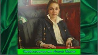 Предсказание от Илона Маска  №1406