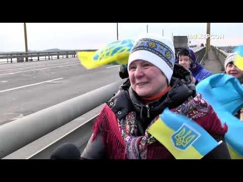 Суспільне Херсон: Херсонці створили живий ланцюг єдності на Антонівському мосту