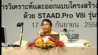 อบรมโปรแกรม STAAD.Pro (v.8i) รุ่นที่ 5 (Bitec) (ช่วงที่ 8 / 14)