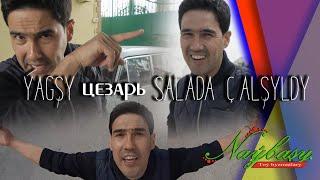 Yagshy sezar salada çalşyldy