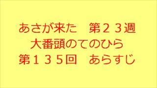 連続テレビ小説 あさが来た 第23週 大番頭のてのひら 第135回 あらす...