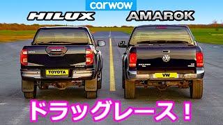 【ドラッグレース!】新型 トヨタ ハイラックス vs VW アマロック V6