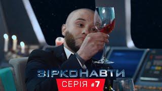 Звездонавты - 7 эпизод - 1 сезон | Комедия - Сериал 2018