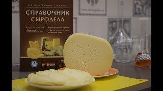 Российский сыр по ГОСТ 11041-88, рецепт