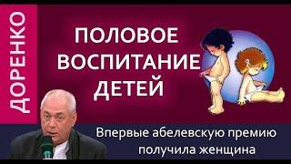 Доренко. Абелевская премия, ПОЛОВОЕ воспитание детей.