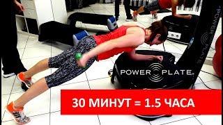 Нагрузка 1.5 часового занятия всего за 30 минут - это Power Plate!