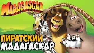 пиратский диск: Мадагаскар  Обзор игры