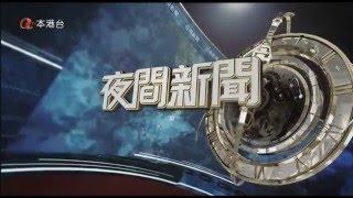 2016 04 01   亞洲電視本港台   最後晚間新聞