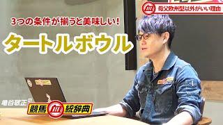 【#029 タートルボウル】 日本では馴染みがないマイナー血統の効果的な狙い方!
