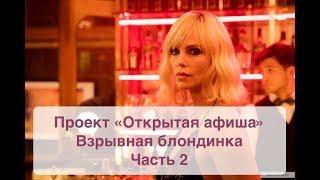 """""""Взрывная блондинка Часть 2/4: Об агрессии в фильмах."""