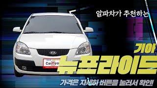 150만원 뉴프라이드 디젤 중고차 판매 !