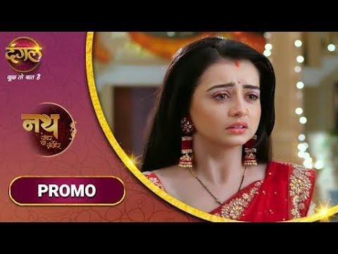 Download Nath Zewar Ya Zanjeer | नथ जेवर या जंजीर | महुआ को जीतना होगा शंभू का दिल | New Show Promo