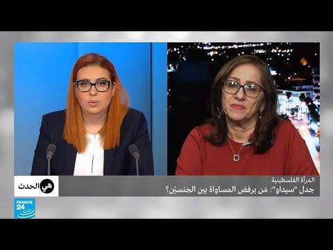المرأة الفلسطينية.. جدل -سيداو-: من يرفض المساواة بين الجنسين؟  - 17:00-2020 / 1 / 24