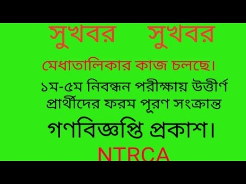 NTRCA Public circular published || Ntrca update news 2018.