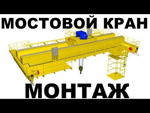 Мостовой кран монтаж и установка электрического двухбалочного