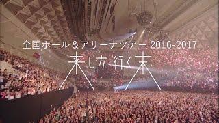 チケット情報はコチラ! 2017/4/1(土)・4/2(日) OPEN 16:00 / START...