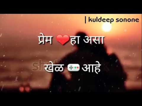 Marathi Love Status Sad Status Status For Girlfriend