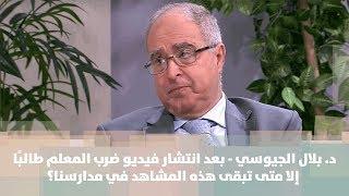 د. بلال الجيوسي - بعد انتشار فيديو ضرب المعلم طالبًا ... إلا متى تبقى هذه المشاهد في مدارسنا؟
