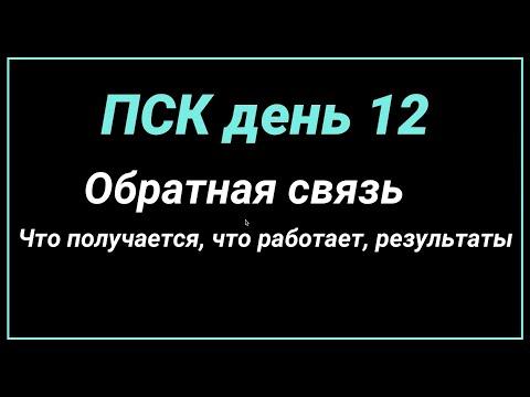 ПСК день 12 (15.01.20)