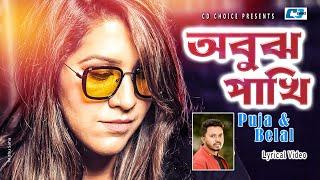 Obujh Pakhi By Puja & Belal Khan | Audio Jukebox | New Songs 2016