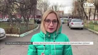 Люди жалуются на разные суммы за отопление в одинаковых домах Красноярск